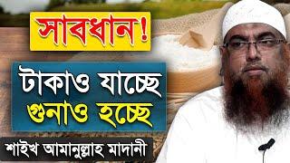 Fitra Obosshoi Arai KG Khaddo Drobbo Diben.... by Shaikh Amanullah Madani | New Bangla Waz 2017