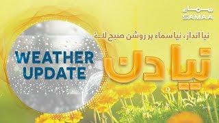 Download Karachi weather update | SAMAA TV | 24 June 2019a Video