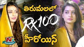 RX 100 Heroine Payal Rajput Visits Tirumala Tirupati Devasthanam | NTV Entertainment