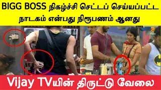 BIGG BOSS நிகழ்ச்சியில் Vijay TVயின் திருட்டு வேலை | Secrets about Vijay TV Bigg Boss