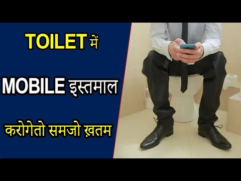 Dont use mobile in toilet Hindi || यहाँ mobile इस्तमाल मत करो ....