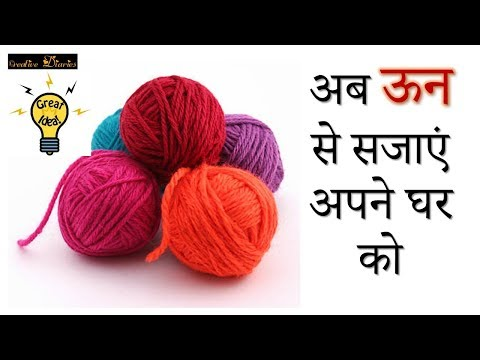 DIY Woolen Home Decor Idea I How to use old wool in home decor I Creative Diaries
