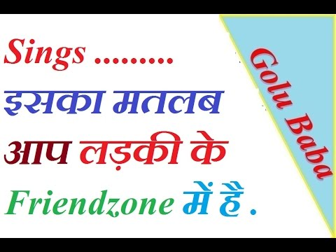 Sings that you are in Girl's Friendzone [ Hindi ]