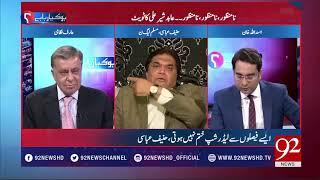N league will succeed whether Nawaz Sharif on jail or not: Haneef Abbasi  - 21 Feb 18 - 92NewsHDPlus