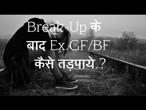 How to Make Your Ex Miss You- LOVE TIPS HINDI