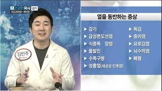 감기, 기침, 콧물 항생제 과용 위험성? 안상원박사 진행