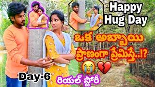 రియల్ స్టోరీ (Part-6) || Bava Maradhalu || BREAKUP Lovestory || Funkypranks || Ravivarma