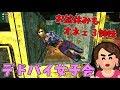#62【DBD】お盆休みなオネェたち!オカマだらけのデドバイ女子会!【デッドバイデイライト】