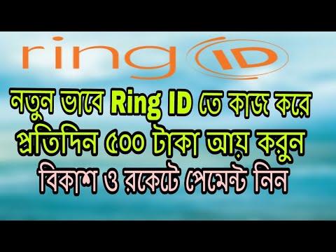 Ring Id অ্যাপে কাজ করে প্রতিদিন ৫০০ টাকা নিয়ে নিন | How to earn Money from Ring ID