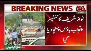 Nawaz Sharif's Container For GT Road Rally Brought To Punjab House