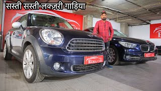 BMW 5 Series GT & Mini Cooper Countryman For Sale | Preowned Cars | My Country My Ride