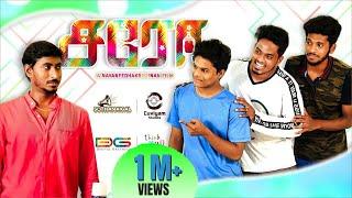 Saro Short film   Sothanaigal