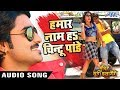 Download  Hamar Naam Ha Chintu Pandey   Pradeep Pandey  MP3,3GP,MP4