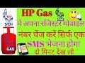 how to change mobile number hp gas|lpg gas me mobile number change|2019