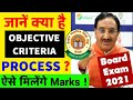 What is Objective Criteria Process? CBSE Board Exam 2021🔥Cbse Big News, CBSE Latest News,Cbse Update