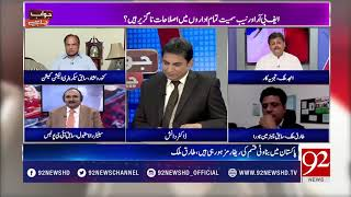 Is PM Imran Khan fulfilling his promises with nation ?| 18 Sep 2018 | 92NewsHD