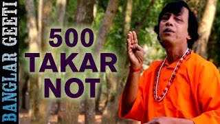 500 Takar Note Ar 1000 Takar Note | Uma Charan Dutta | Rs Music | VIDEO SONG | Funny Bengali Song