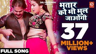 Bhatar Ko Bhi Bhul Jaogi , Pawan Singh , Amarpali Dubey , Priyanka Singh , Bhojpuri Hit Song 2019