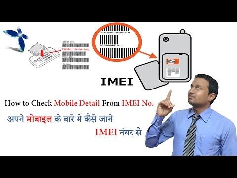 How to Check Mobile Detail From IMEI No.? Hindi/Urdu अपने मोबाइल के बारे मे कैसे जाने IMEI नंबर से