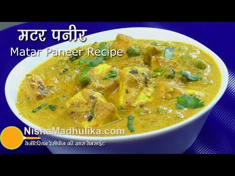 Matar Paneer Recipe  Restaurant Style - cottage cheese and peas curry recipe,