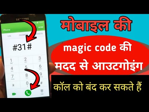 Most powerful secret code for Android || outgoing call disable  Amazing code For All phone