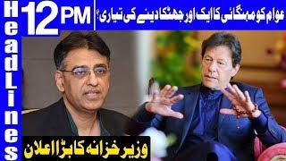Asad Umar Announced To Table Mini-Budget | Headlines 12 PM | 12 January 2019 | Dunya News