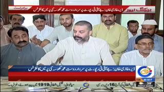 Press conference of Sardar Dost Mohammad Khosa on JIT report
