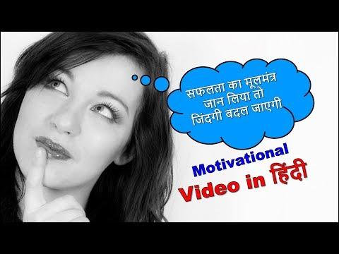 सफलता का मूलमंत्र जान लिया तो जिंदगी बदल जाएगी | Hindi motivation video
