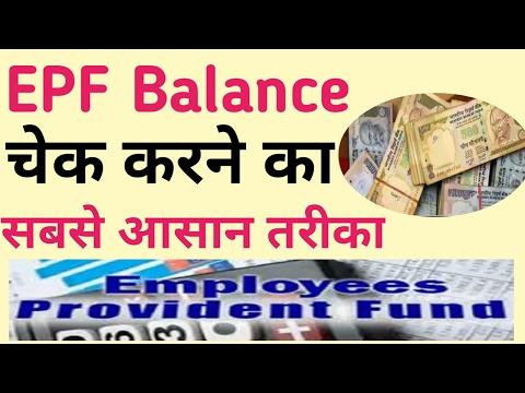 Epf balance check करने का सबसे आसान तरीका भारत में || by technical boss