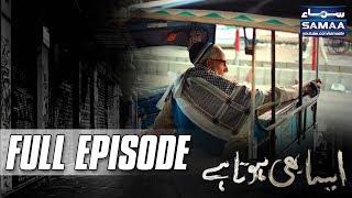 Rickshaw Driver   Aisa Bhi Hota Hai   SAMAA TV   09 Sept 2017