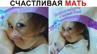 Лютые приколы. Счастливая мамаша :))