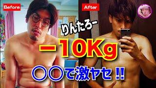 【10kg痩せた】りんたろー激白!ダイエットに一番必要なのは〇〇だった!
