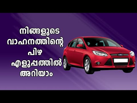 How to Check your Vehicle's Current Traffic Penalties or Fine in Kerala Police e Payment Service