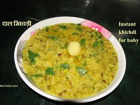 खिचड़ी बनाने की विधि-Veg mix dal khichdi recipe -कढ़ाई में बनाये स्वादिष्ट खिचड़ी-Homemade baby food