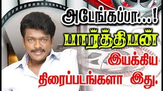 Director R Parthiban Given So Many Hits For Tamil Cinema| List Here With Poster.