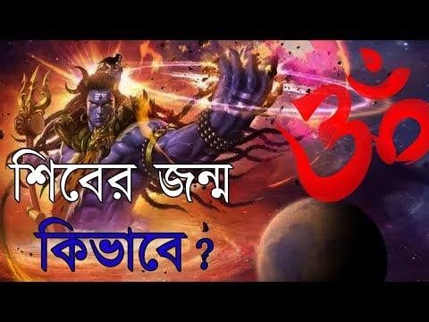 🔥শিব কে? শিবের জন্ম কিভাবে? Who is Father of Lord Shiva?