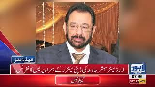 07 AM Headlines Lahore News HD – 17th November 2018