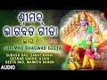 Shrimad Bhagwad Geeta Vol.6 I ORIYA I Full Audio Song I T-Series Bhakti Sagar