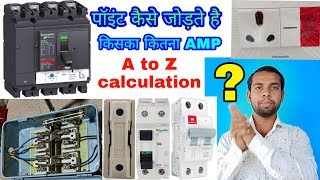 Download How to add electric wiring money by point।। electrical wiring point calculation Video