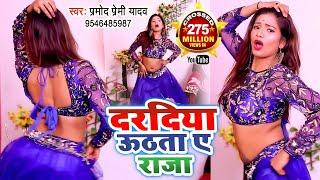दरदिया उठता ए राजा | कमरिया टूटता ए राजा | Parmod Paremi | Kamriya Tutata Ye Raja Dance Video