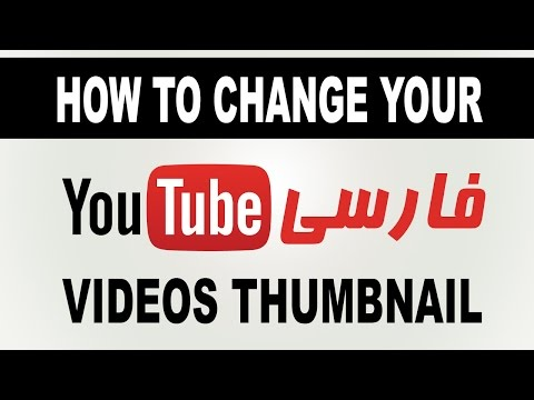 How to change your youtube videos thumbnails?