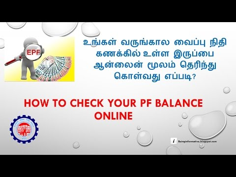 How to check your PF (Provident Fund) balance online (Tamil) (தமிழ்)