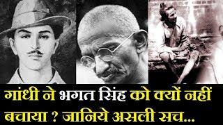 गांधी ने क्यों नहीं रुकवाई भगत सिंह की फांसी | Mahatma Gandhi | Bhagat Singh | Gazab India