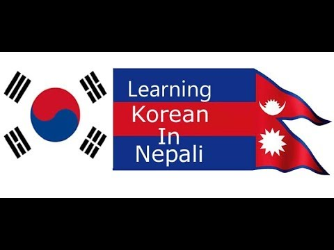 Learn Korean language In Nepali | EPS TOPIK Moravian EPS Lesson |