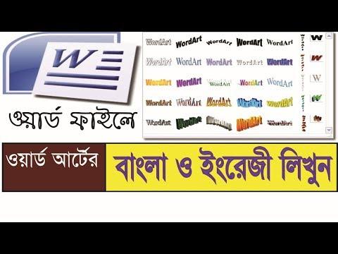 MS Word কিভাবে Word Art ব্যবহার করে Bangla ও English লিখবেন, সমাধান দেখুন