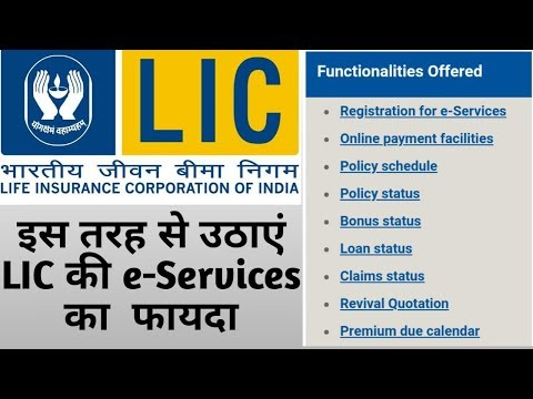 How to use LIC's e-services like - pay premium, check policy status etc..