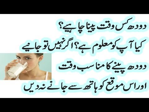 health tips in urdu/milk benefits/ benefits of drinking milk at nightfor skin in urdu/hindi