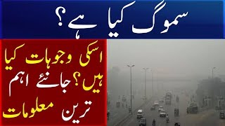 what effect of smog in lahore ?