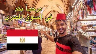 دخلت للسوق المصري و هذا ما قاله بائع مصري عن مصر و المغرب 🇲🇦🇪🇬