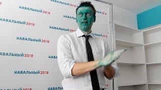 Алексей Навальный про инцидент с зелёнкой в Барнауле